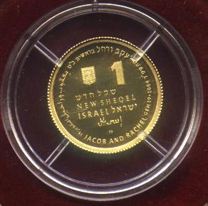 A GOLD ISRAELI COIN 1 NEW SHEQEL 2004 , ERROR